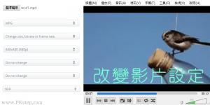 線上改變影片的尺寸與畫質,改為1080p高清HD解析度,或調整4:3與16:9比例。