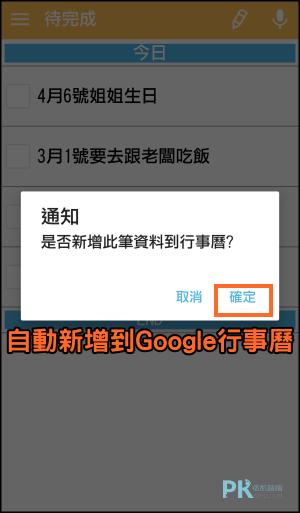 大字備忘_語音輸入筆記App2