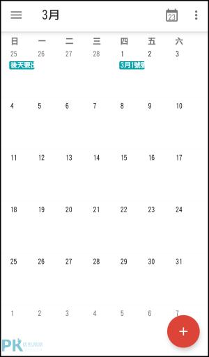 大字備忘_語音輸入筆記App4