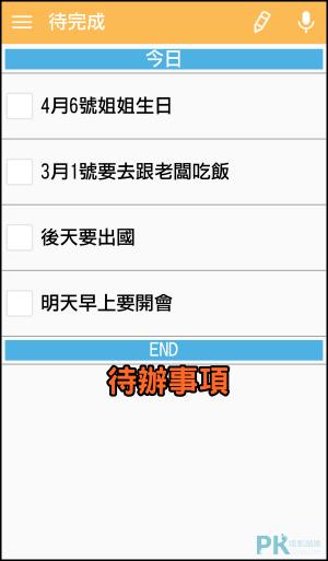 大字備忘_語音輸入筆記App5