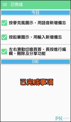 大字備忘_語音輸入筆記App6