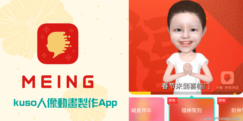 小我-拜年影片製作App