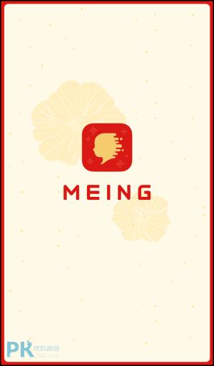 小我-拜年影片製作App1