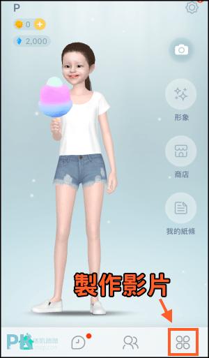 小我-拜年影片製作App3
