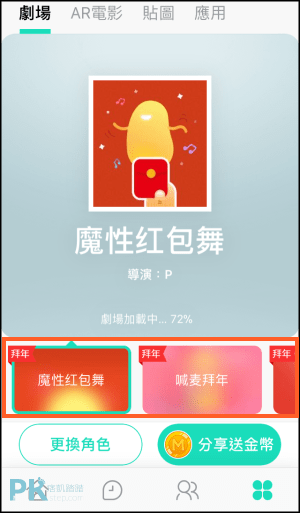 小我-拜年影片製作App4