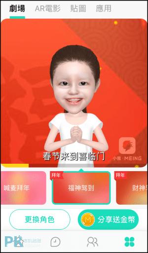 小我-拜年影片製作App5