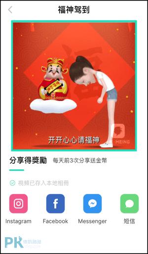 小我-拜年影片製作App6