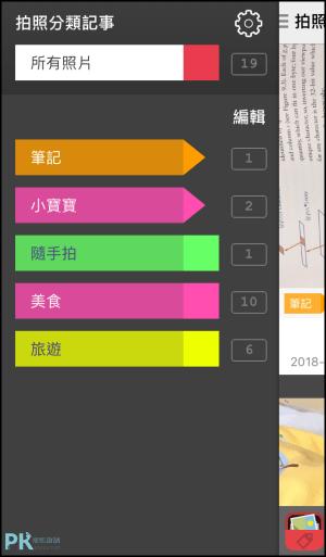 拍照記事分類App5