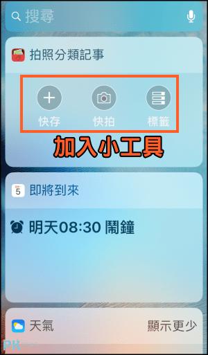 拍照記事分類App7