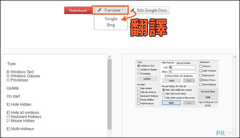 線上圖片翻譯工具4