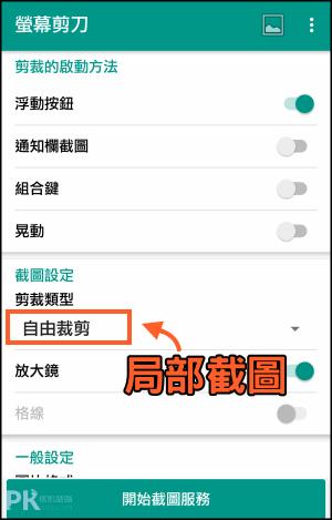 螢幕剪刀_局部截圖App2