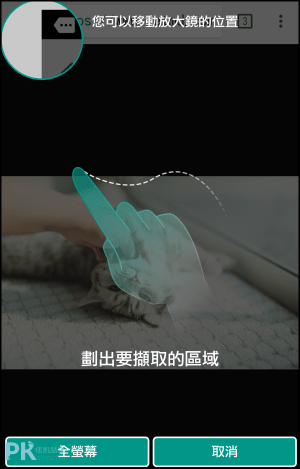 螢幕剪刀_局部截圖App3