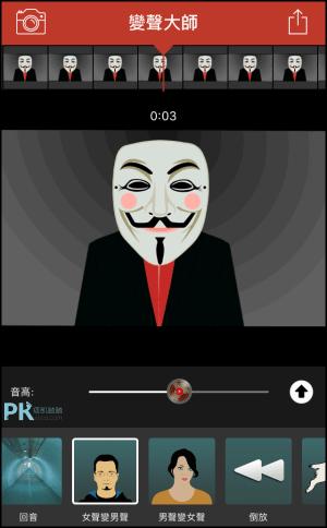 變聲大師App6