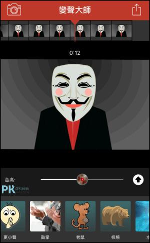 變聲大師App7