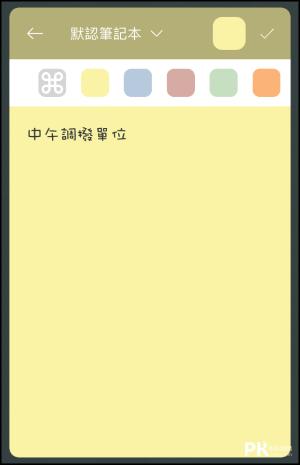 馬卡龍便簽App2