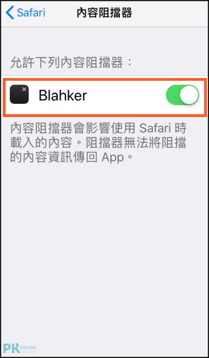 Blahker蓋版廣告阻擋器App4