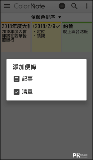 Color_note_便利貼App1