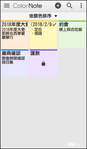 Color_note_便利貼App3