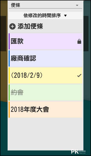 Color_note_便利貼App4