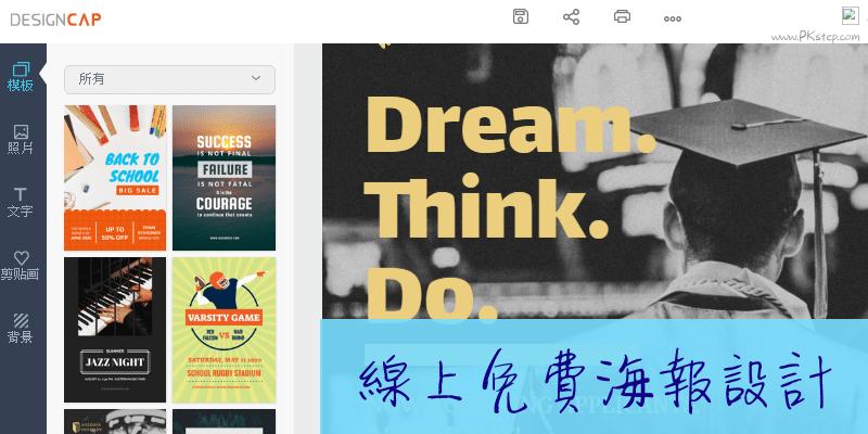 DesignCAP_online