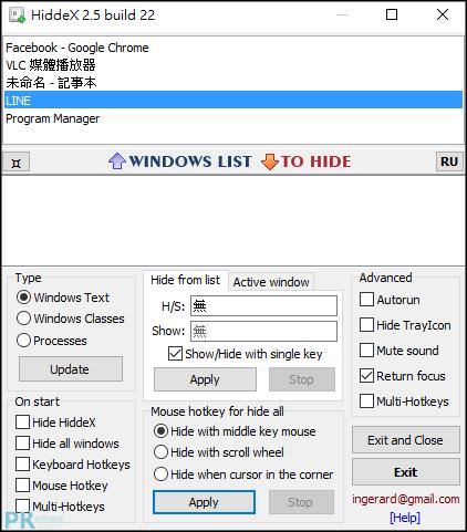 HiddeX隱藏視窗軟體教學1