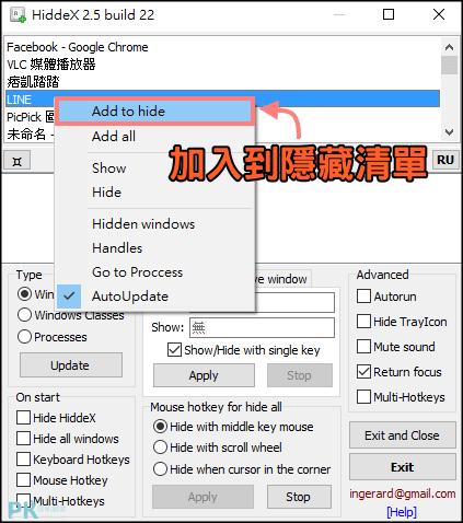 HiddeX隱藏視窗軟體教學2