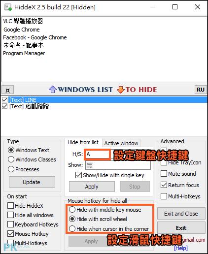 HiddeX隱藏視窗軟體教學3