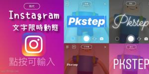 Instagram限時動態文字特效,加入現代、霓虹、打字機和粗體的藝術字體。