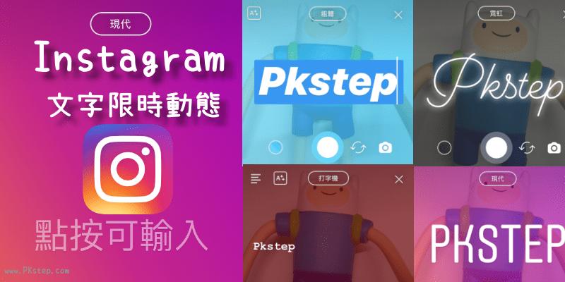 Instagram限時動態文字特效