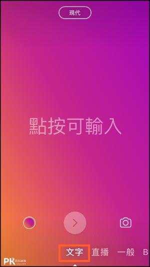 Instagram限時動態文字特效1