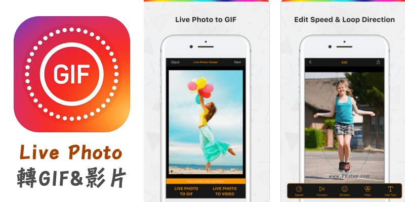 將Live Photo轉GIF&影片檔!傳送給Android或分享到LINE也能看到動態影像。