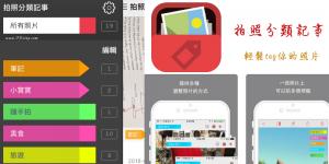 《拍照分類記事App》為照片加入標籤分類,輕鬆整理手機相簿,管理相片超好用! Moment Tagger(iOS)