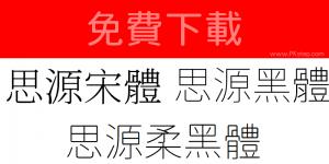 Google思源黑體、思源宋體、思源柔黑體(圓角),可商用字體免費下載。