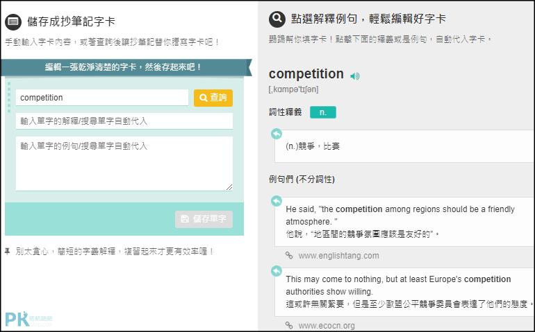 ParrotTalks抄筆記_快速翻譯朗讀4