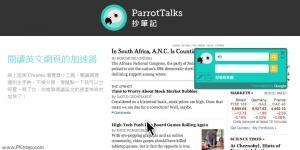 ParrotTalks抄筆記-查單字、句子片語的解釋和發音,網頁PDF一點即查!支援英日韓…等7種語言(Chrome、App)