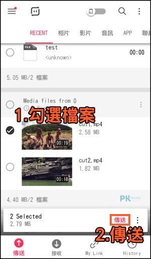 Send-Anywhere無線檔案傳輸App1