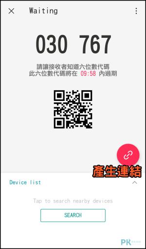 Send-Anywhere無線檔案傳輸App2