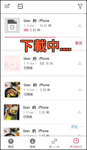 Send-Anywhere無線檔案傳輸App4