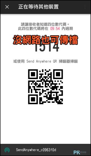 Send-Anywhere無線檔案傳輸App6