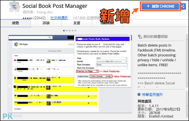 Social-Book-Post-Manager批次刪除fb貼文1