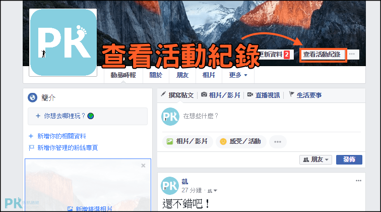 Social-Book-Post-Manager批次刪除fb貼文2