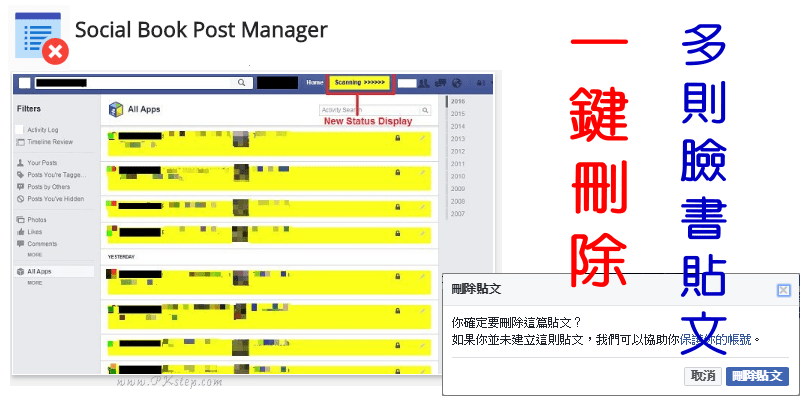 Social-Book-Post-Manager_tech