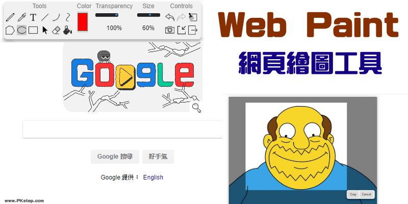 Web-print瀏覽器畫畫