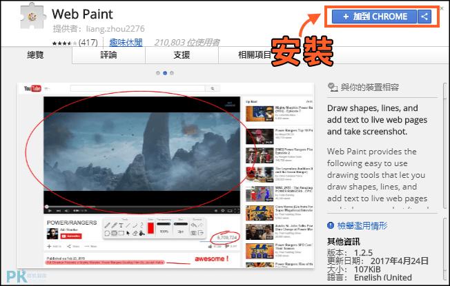 Web-print瀏覽器畫畫1