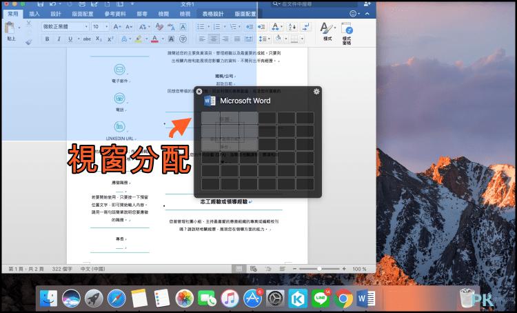 divvy螢幕畫面切割軟體1