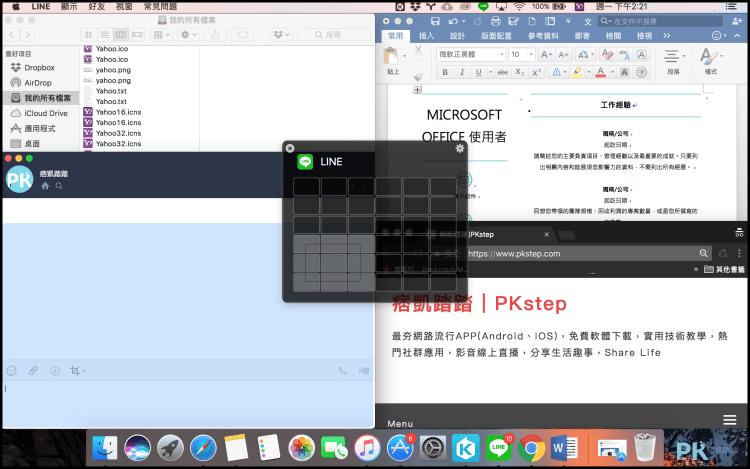 divvy螢幕畫面切割軟體3