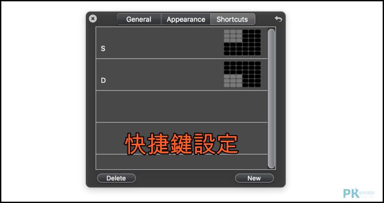 divvy螢幕畫面切割軟體4