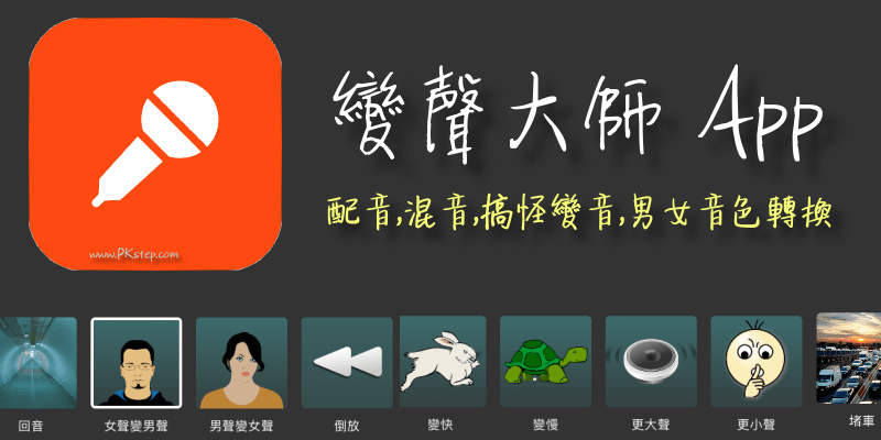 voice_change_app