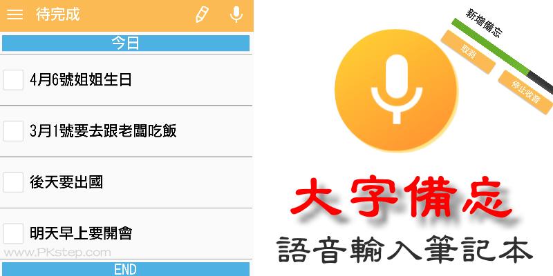 免打字!大字備忘-語音輸入筆記本App,用說話記錄待辦事項,並智慧同步到Google行事曆。(Android)