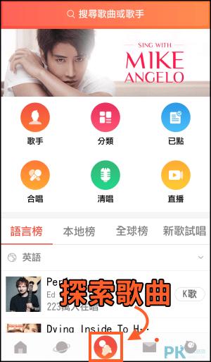 全民K歌App1